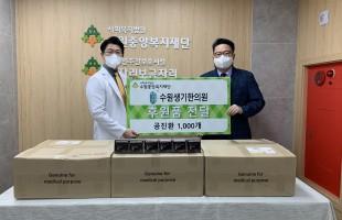 수원생기한의원 후원품 전달식