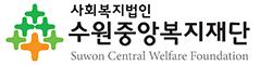 수원중앙복지재단 설립 10주년 기념식 행사보조 모집 > 공지사항